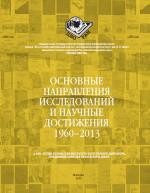 Основные направления исследований и научные достижения 1960-2013