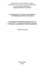 Основные понятия минералогии и процессы минералообразования