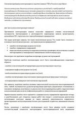 Основные принципы категоризации и подсчета запасов ТПИ в России и за рубежом. Материалы лекции ГорГео от 14.10.2012 г.