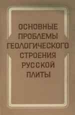 Основные проблемы геологического строения Русской плиты