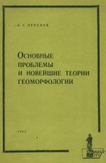 Основные проблемы и новейшие теории геоморфологии. Избранные лекции
