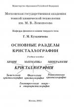 Основные разделы кристаллографии. Учебное пособие