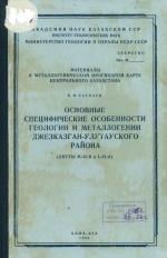 Основные специфические особенности геологии и металлогении Джезказган-Улутауского района (листы M-42-B, L-42-A)