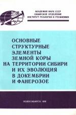 Основные структурные элементы земной коры на территории Сибири и их эволюция в докембрии и фанерозое. Сборник научных трудов