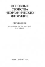 Основные свойства неорганических фторидов. Справочник