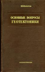 Основные вопросы геотектоники