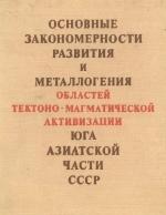 Основные закономерности развития и металлогения областей тектоно-магматической активизации юга азиатской части СССР