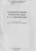 Основоположник геометрии недр П.К.Соболевский