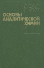 Основы аналитической химии. Том 1