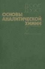 Основы аналитической химии. Том 2