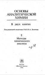 Основы аналитической химии. Часть 2. Методы химического анализа