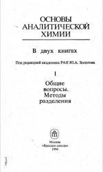 Основы Аналитической химии.Часть I. Общие вопросы. Методы разделения