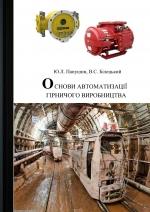 Основы автоматизации горного производства
