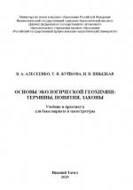 Основы экологической геохимии: термины, понятия, законы