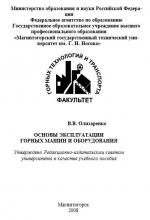 Основы эксплуатации горных машин и оборудования