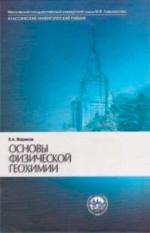 Основы физической геохимии