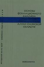 Основы формационного анализа эндогенной металлогении Алтае-Саянской области
