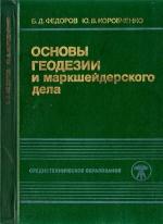 Основы геодезии и маркшейдерского дела. Учебник для техникумов