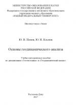 Основы геодинамического анализа