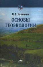 Основы геоэкологии
