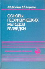 Основы геофизических методов разведки