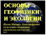 Основы геофизики и геоэкологии (презентация по лекциям)