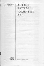 Основы геохимии подземных вод