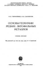 Основы геохимии редких литофильных металлов