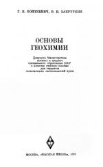 Основы геохимии