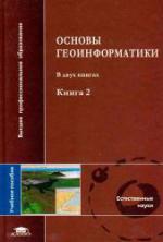 Основы геоинформатики. Том 2. Учебное пособие для студентов вузов.