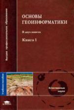Основы геоинформатики. Том 1. Учебное пособие для студентов вузов.