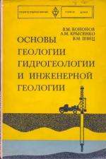 Основы геологии, гидрогеологии и инженерной геологии. Учебное пособие для профессионально-технических училищ