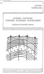 Основы геологии горючих полезных ископаемых (терминологический словарь)
