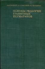 Основы геологии гранитных пегматитов