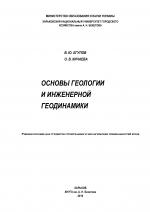 Основы геологии и инженерной геодинамики