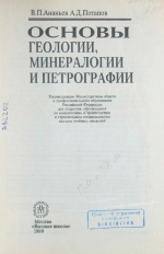 Основы геологии, минералогии и петрографии. Учебное пособие