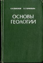 Основы геологии (общая геология с элементами кристаллографии, минералогии и петрографии)