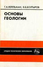 Основы геологии. Учебник