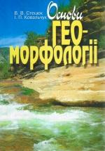Основы геоморфологии