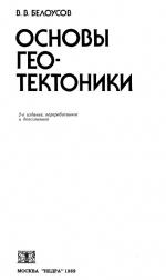 Основы геотектоники