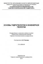 Основы гидрогеологии и инженерной геологии