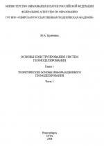 Основы конструирования систем геомоделирования. Книга 1. Теоретические основы информационного геомоделирования. Часть 1