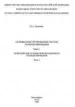 Основы конструирования систем геомоделирования. Книга 1. Теоретические основы информационного геомоделирования. Часть 2