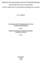 Основы конструирования систем геомоделирования. Книга 2. Информационное геомоделирование: модели и методы. Часть 1