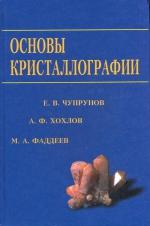Основы кристаллографии. Учебник для вузов