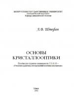Основы кристаллооптики. Учебное пособие