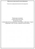 Основы кристаллоптики и микроскопический анализ. Методические указания