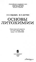 Основы литохимии