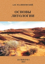 Основы литологии. Учебное пособие
