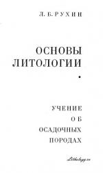 Основы литологии. Учение об осадочных породах